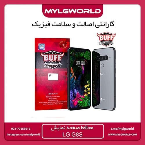 خرید گلس گوشی ال جی G8s برند Buff | قیمت محافظ صفحه LG G8s