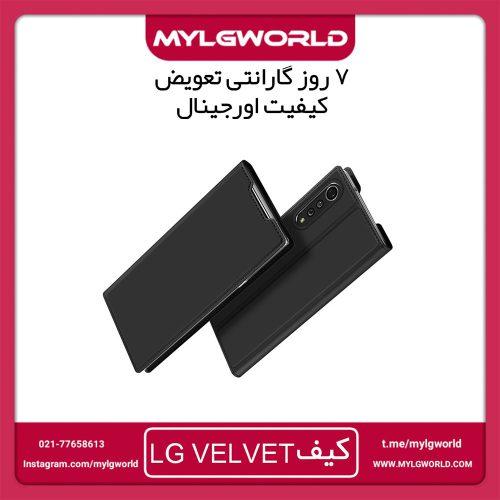 موبایل LG VELVET