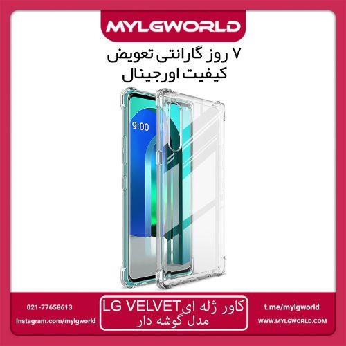 ژله ای موبایل LG VELVET مدل گوشه دار