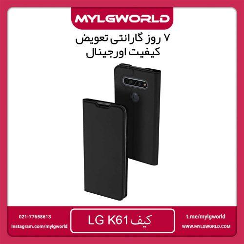 موبایل LG K61
