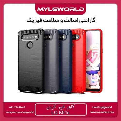 کاور فیبر کربن موبایل LG K51s