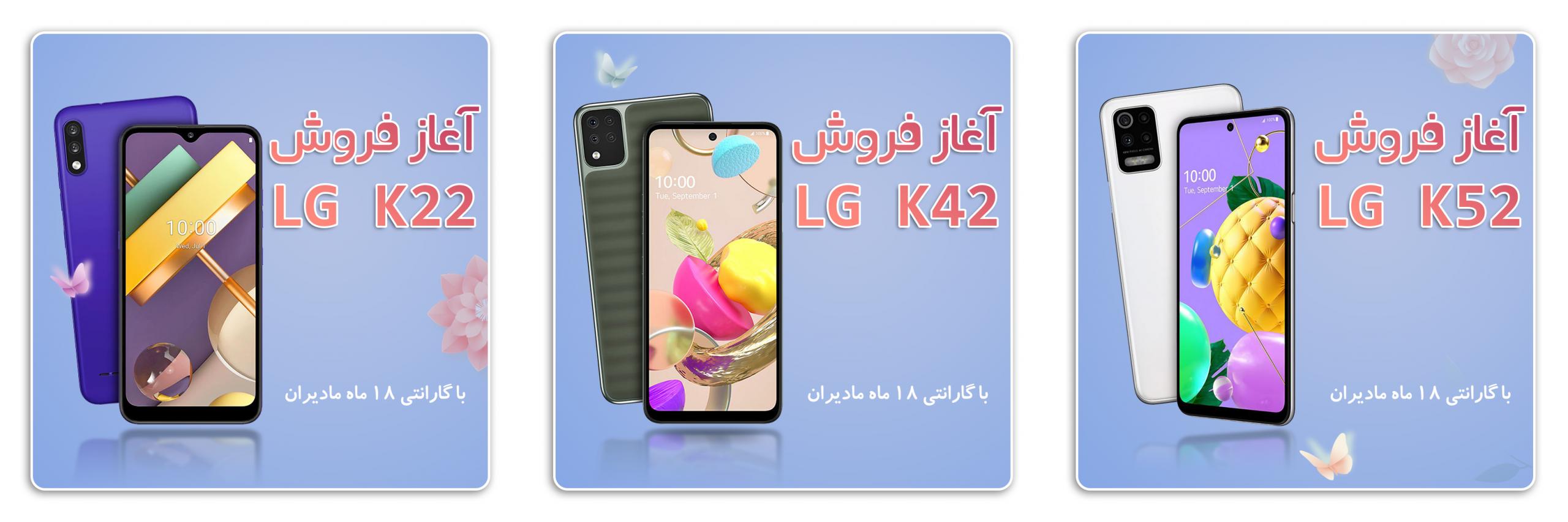خرید گوشی K52 , K42 وK22 ال جی