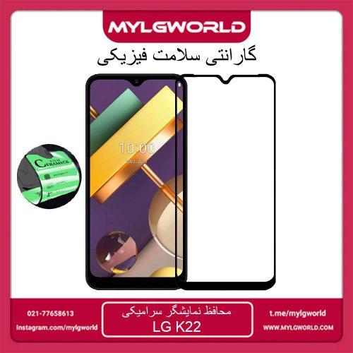 LG K22 ceramic screen protection