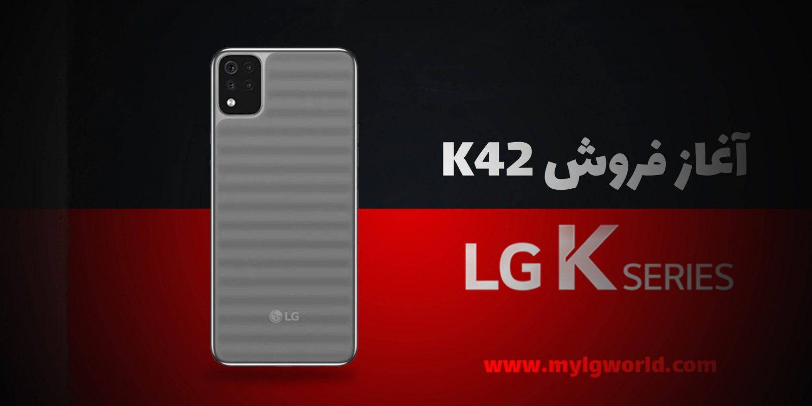 خرید گوشی ال جی k42