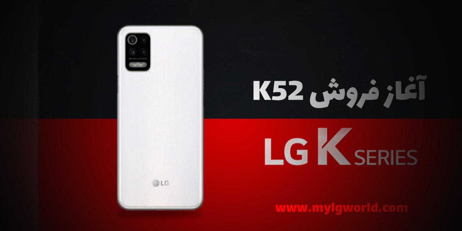 خرید گوشی ال جی k52