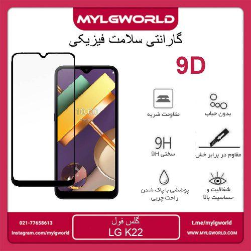 LG K22 Full Glass 3