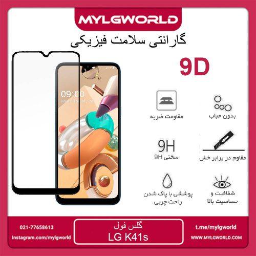 LG K41s Full Glass 3