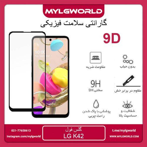 LG K42 Full Glass 3