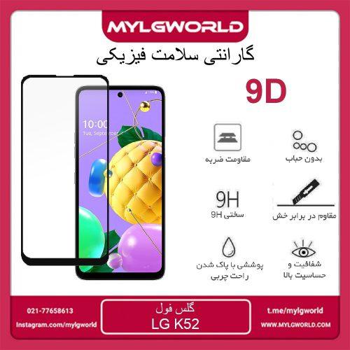 LG K52 Full Glass 3