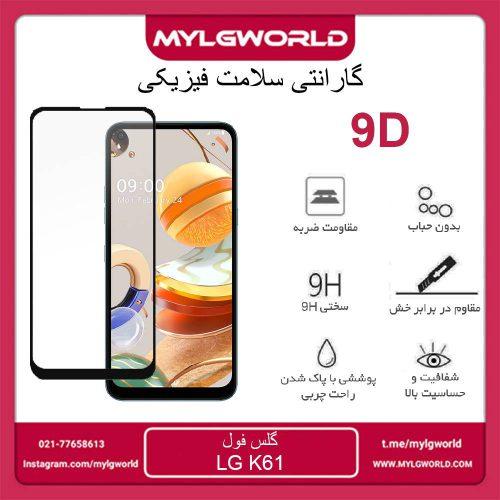 LG K61 Full Glass 2 1